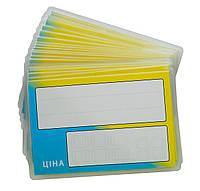 Ценники 13 х 9 (см) ламинированные желто-синие 25 (шт)