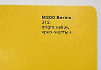 312 Ярко-желтая матовая, 1.22м