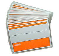 Ценники 13 х 9 (см) ламинированные бело-оранжевые 25 (шт)