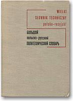 Большой польско-русский политехнический словарь