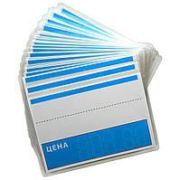 Ценники 13 х 9 (см) ламинированные бело-синие 25 (шт)