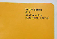 311 Золотисто-желтая матовая
