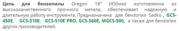 Ланцюг для бензопили Oregon 18