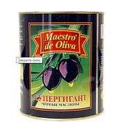 """Маслины Cупергигант с косточкой,"""" Maestro de Olivа"""", 3150 г."""