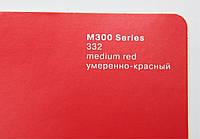 332 Умеренно-красная матовая, 1.22м