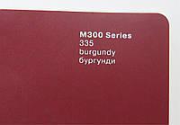 335 Бургунди матовая, 1.22м