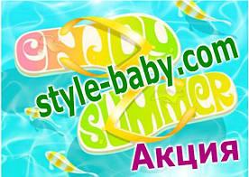 ☀Жара лето и сочные скидки на товары интернет магазина BABY.