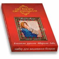 Набір для вишивання бісером Молитва матері НІ-048