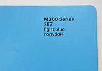 357 Голубая матовая пленка, 1.22м