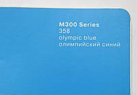358 Олимпийская синяя матовая пленка, 1.22м