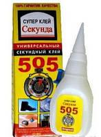 СУПЕР-КЛЕЙ КАНЦЕЛЯРСКИЙ СЕКУНДА 505, 20 ГРАММ