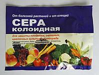 Фунгицид Сера Колоидная 20 г.
