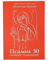 Наивное толкование 50-го псалма. Мирослав Бакулин