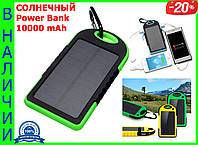 Солнечное портативное зарядное устройство POWER BANK 10000mAh защищённое!