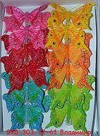 Бабочка 8 см на прищепках для декорирования