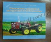 Техническое описание и инструкция эксплуатации трактора  XT120-220