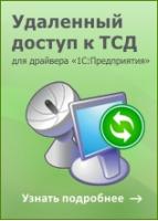 Утилита терминального обмена данными с ТСД