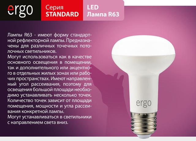 Рефлекторная лампа R63 Ergo LED