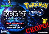 Скоро! Впервые в Украине! Квест В поисках покемонов (Pokemon go для детей) от компании Квестмания в Киеве.