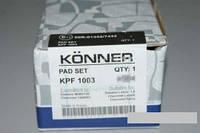 Тормозные колодки Lacetti передние (KONNER)