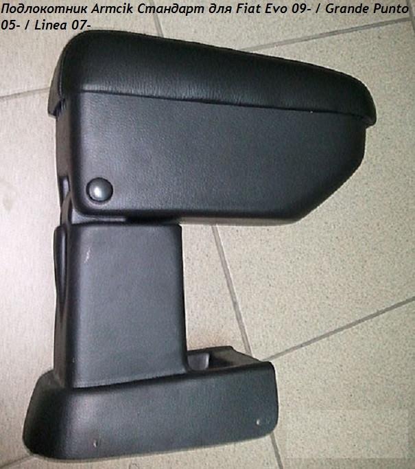 Подлокотник Armcik Standart Fiat Evo 2009> / Punto Grande 2005-2009