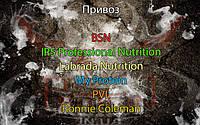 Прибытие: BSN, IRS Professional Nutrition, Labrada Nutrition, My Protein, PVL, Ronnie Coleman.