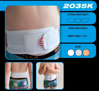 Алком 2035k Бандаж противогрыжевой пупковий дитячий