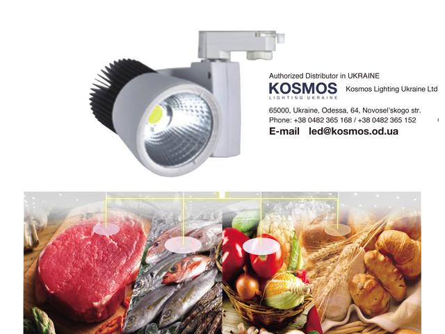 светодиодный трековый светильник с фильтрами