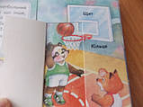 Спорт із звірятами. Серія: Хто? Як? Чому?, фото 6