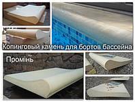 Копинговый камень для бортов бассейна  торговой марки Проминь.