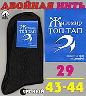 Носки мужские двойная нить осенние полушерстяные  черные Топ-Тап г. Житомир 29 размер  НМД-05368