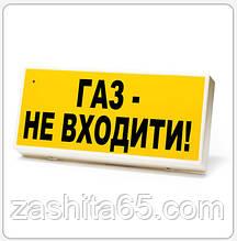 """Оповіщувач світильник аварійний """"ПОЖЕЖА"""",""""ГАЗ"""" 12/24 V"""