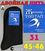 Носки мужские двойная нить осенние полушерстяные  черные Топ-Тап г. Житомир 31 размер  НМД-367