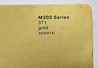 371 Золотая матовая пленка (металлик), 1.22м
