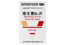 Витамин B2, 100 табл