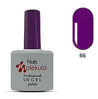 Гель-лак для ногтей Nails Molekula №55 фиалковый