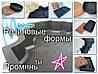Резиновые формы торговой марки Проминь.