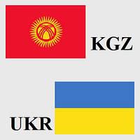 Грузоперевозки Кыргызстан-Украина