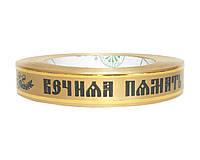 Лента флористическая траурная - №221 (2 см х 50 ярдов) Вечная память