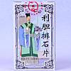 Ли Дань Пай Ши Пянь (Li Dan Pai Shi Pian)- таблетки от желчекаменной болезни. , фото 2