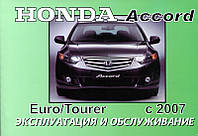 Honda Accord 8 Инструкция по эксплуатации и техобслуживанию автомобиля