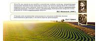 Агробиологические технологии перехода к почвозащитному ресурсосберегающему земледелию