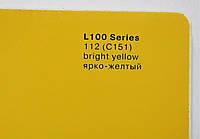 112 Ярко-желтая глянцевая, 1.22м