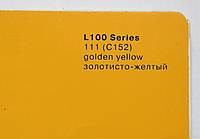 111 Золотисто-желтая глянцевая пленка, 1.22м