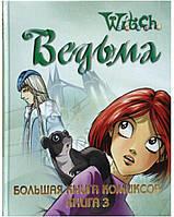 Ведьма. Большая книга комиксов: «W.I.T.C.H. (Ведьма). Большая Книга Комиксов. Книга 3»