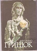 Михайло Грицюк Скульптура, графіка. Альбом