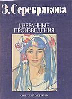 З.Серебрякова Избранные произведения. Советский художник