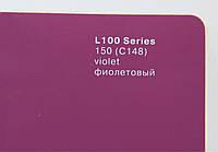 150 Фиолетовая глянцевая пленка, 1.22м