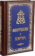Молитвослов и псалтирь, русскими буквами, средний формат., фото 1