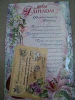 Свадебные грамоты (комплект) + смешные телеграммы
